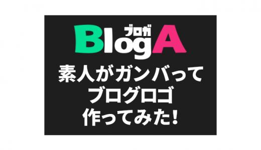 BlogAのロゴイメージができるまで!ブログロゴ作成の流れとパクリ方!?を紹介!