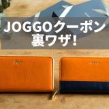 JOGGO割引クーポンコードの入手方法と裏ワザ!誕生日プレゼントに買ってみた♪