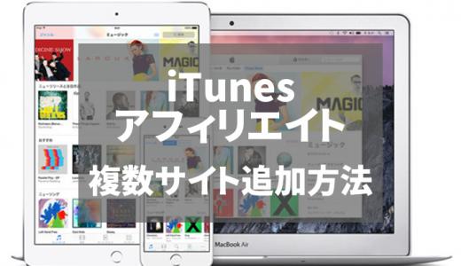 iTunesアフィリエイト複数サイト追加方法&登録エラーの対処法