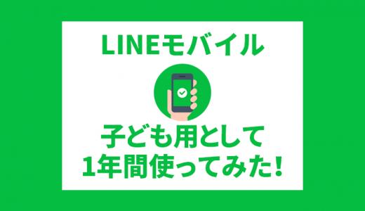 LINEモバイルは子供用におすすめ!契約プランと制限設定まで全部解説!