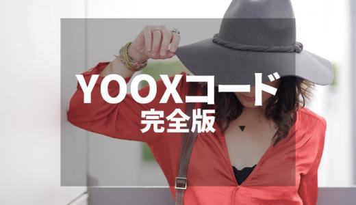 YOOXコードまとめ!ユークスアウトレット・クーポンキャンペーンやセールを徹底調査!