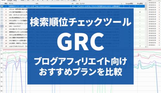 GRCのライセンスプランはどれがおすすめ?ブログアフィリエイト向け比較