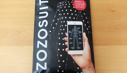 ZOZOSUITアプリが落ちて計測できない!届いたのでレビューと使い方解説!