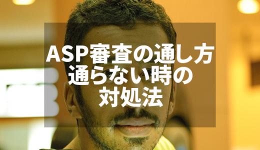 ASP登録審査の通し方!ASP・広告主のアフィリエイトブログ審査基準と対処法