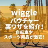 wiggleクーポン・バウチャーコード2021 入手方法&割引セールおすすめ情報