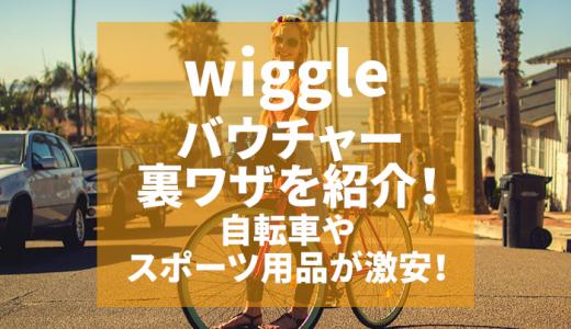 wiggleバウチャークーポン&割引セール【2019年6月7月】おすすめの裏ワザ!