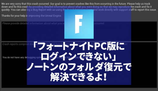 フォートナイトPC版にエラーでログインできない!ノートン フォルダ復元で解決できる