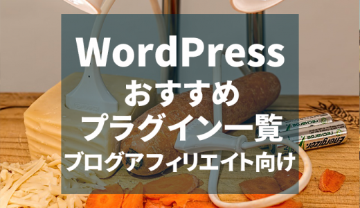 WordPressおすすめプラグイン一覧【ブログアフィリエイト向け】