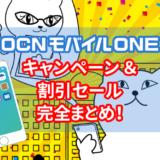 OCNモバイルONEキャンペーン!スマホ端末セットのセール速報!