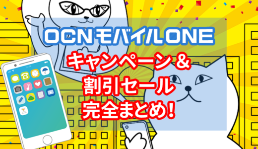 【5月6月】OCNモバイルONEキャンペーン・スマホセット割引セール情報