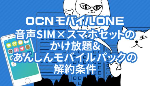 OCNモバイルONEかけ放題&あんしんモバイルパックの解約条件(スマホセット)