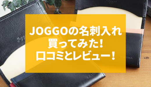 JOGGO名刺入れ口コミ購入レビュー!評判の人気カラーやおすすめは?