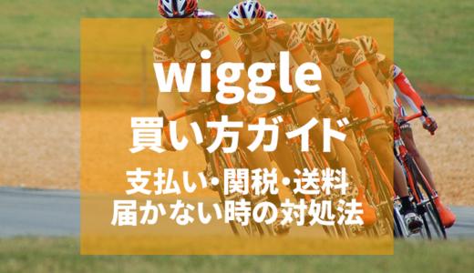 Wiggle買い方ガイド 支払い 関税 送料 届かない時の対処法