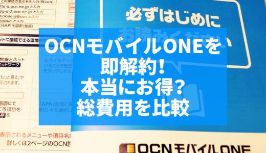 OCNモバイルONEスマホセットの即解約は安い?違約金手数料の総費用と端末料金を比較