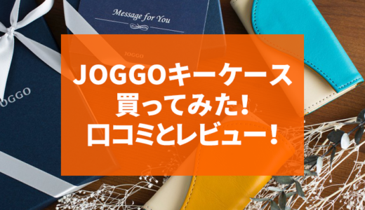 JOGGOキーケースの口コミ・スマートキー収納&デザイン配色ランキング!
