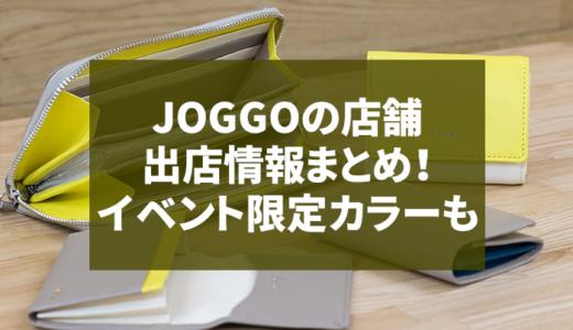JOGGO(ジョッゴ)店舗まとめ!楽天・Amazon・実店舗イベント&限定カラー