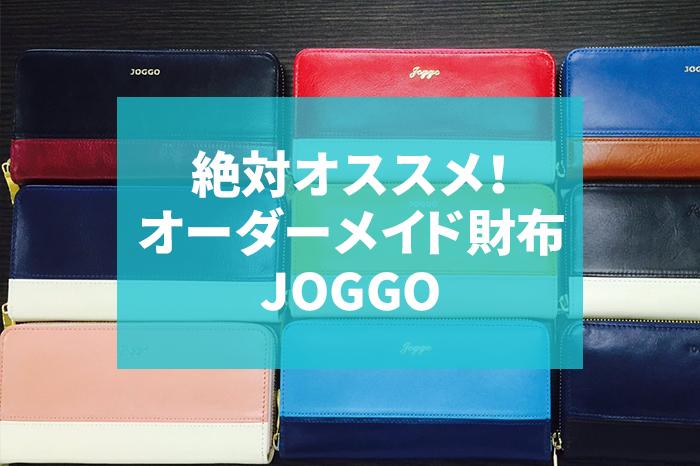 1fe466647b26 オーダーメイド革財布が安い!JOGGOがおすすめな理由とは? | BlogA ...
