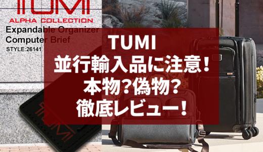TUMI並行輸入品に注意!本物?偽物?ALPHA2 26141ビジネスバッグ