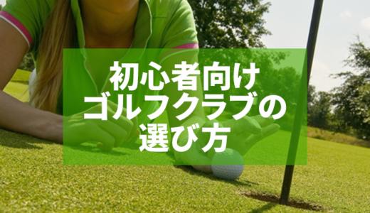 ゴルフクラブの選び方&初心者おすすめクラブセットの条件 レディースも!
