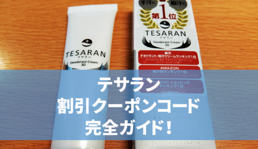 テサラン割引クーポンコード完全ガイド!公式通販店キャンペーンが安い!