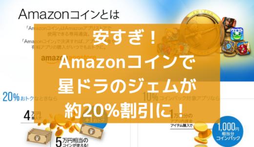 Amazonコイン割引セールで星ドラのジェムが約20%も安い!お得すぎ!