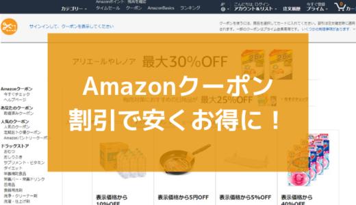 Amazonクーポン割引で安くお得に!クーポンの探し方・使い方ガイド