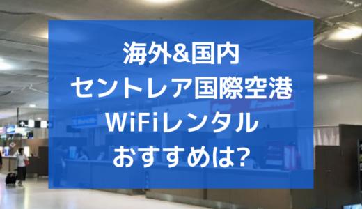 当日可!セントレア中部国際空港WiFiレンタルおすすめは?海外&国内一時帰国