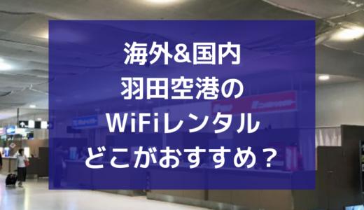 羽田空港のWiFiレンタルどこが安くておすすめ?海外&一時帰国の国内用
