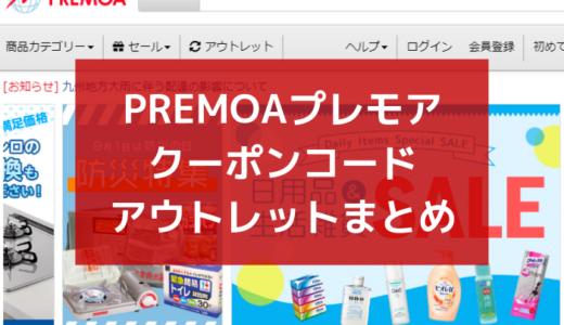 PREMOA(プレモア)割引クーポンコード・アウトレットセール&キャンペーンまとめ