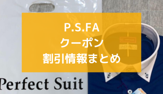 P.S.FA(パーフェクトスーツファクトリー)クーポン,アウトレットセール,株主優待,店舗割引まとめ