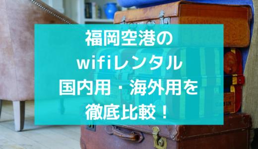 福岡空港のおすすめwifiレンタル当日OK!【国内・海外】まとめ