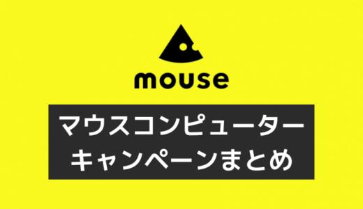 マウスコンピューターのアウトレットセール・クーポン割引キャンペーン情報