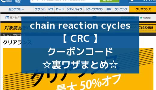 chain reaction cycles(CRC)クーポンコード&割引セール・アウトレット