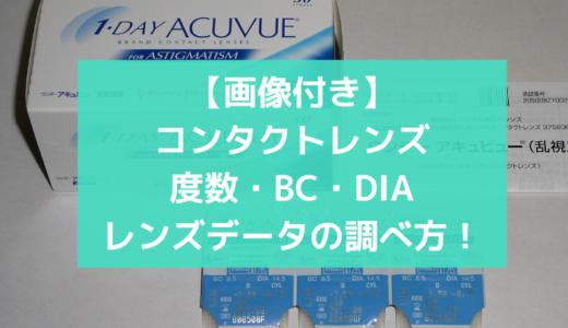 【画像付き】コンタクトレンズ度数・BC・DIAデータの調べ方を解説!