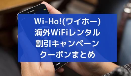 Wi-Ho!(ワイホー)海外WiFiレンタル割引キャンペーン!クーポンコードまとめ