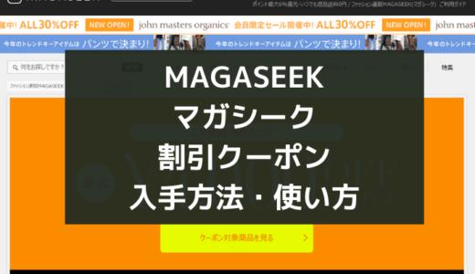 MAGASEEK(マガシーク)クーポン完全ガイド!クーポン入手方法・使い方