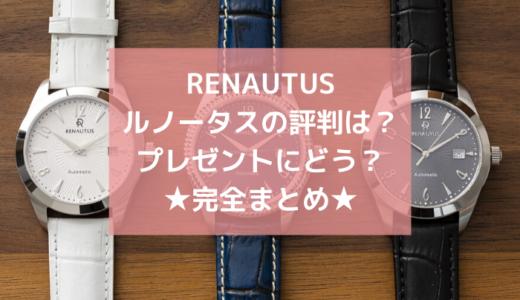 ルノータスの評判は?プレゼント向けレディース&メンズ腕時計の品質評価