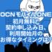 OCNモバイルONE初月無料と契約申し込み日、利用開始月のお得なタイミングは?
