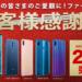 Huaweiスマホ キャンペーン!2億台突破最大1万円商品券!応募やレシート撮影方法