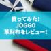 JOGGO革財布の品質の善し悪しを購入レビュー!使用者の口コミと評判