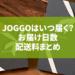 JOGGOはいつ届く?納期(お届け日数)と配送料・超特急便の制作料金まとめ
