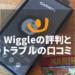 Wiggle(ウィグル)の評判や安全性・トラブルの口コミ&なぜ安いか?