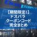 ドスパラ限定クーポンコード 割引セール キャンペーン【2019年7月&8月】