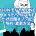 OCNモバイルONEかけ放題オプションの解約・変更方法と無料の条件など