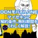 OCNモバイルONEマイセキュアの解約条件・初月無料期間と料金割引を解説!