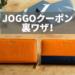 JOGGO(ジョッゴ)割引クーポンコードの裏ワザ!誕生日プレゼントに買ってみた♪