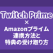 Twitch Prime無料ゲーム特典の受け取り方! Amazonプライム/Student連携方法
