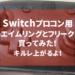Switchプロコン用エイムリング&フリーク買ってみた!FPS・TPSのキルレ上がるよ!